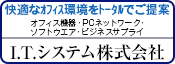 I.T.システム株式会社