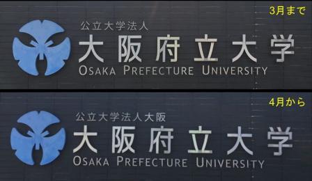 公立大学法人大阪が発足