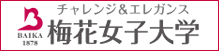 梅花女子大学/大学院/梅花女子大学短期大学部
