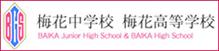 梅花高等学校/梅花中学校