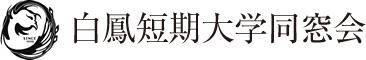 白鳳短期大学同窓会