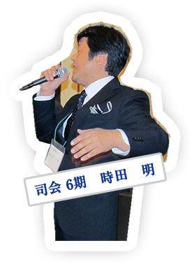 司会時田明