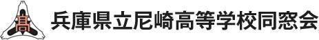 兵庫県立尼崎高等学校同窓会