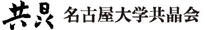 名古屋大学共晶会