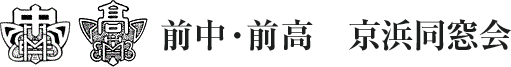 前中・前高 京浜同窓会