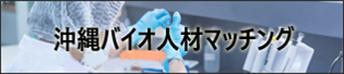 沖縄バイオ人材マッチングサイト