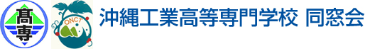 沖縄工業高等専門学校同窓会