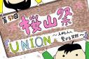 第53回「桜山祭」が開催されます