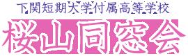 下関短期大学付属高等学校桜山同窓会