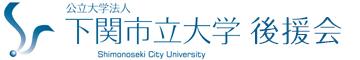 下関市立大学 後援会
