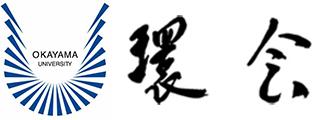 岡山大学 環会