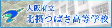 大阪府立北摂つばさkoukou